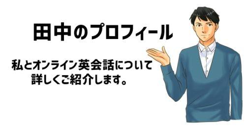 田中のプロフィール