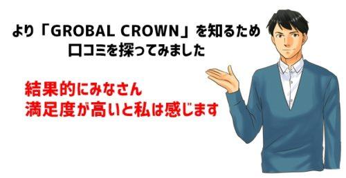 オンライン英会話「GROBAL CROWN」の口コミ評判