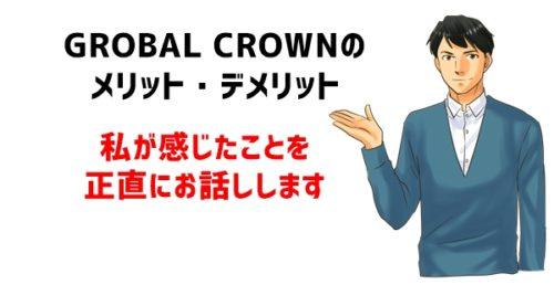 オンライン英会話「GROBAL CROWN」のメリット・デメリット