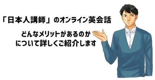 小学生に「日本人講師」のオンライン英会話を使うメリット