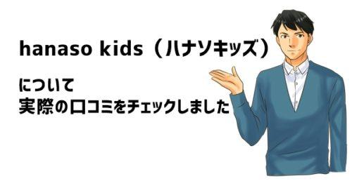オンライン英会話「hanaso kids(ハナソキッズ)」の口コミ評判