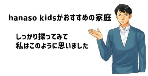 オンライン英会話「hanaso kids(ハナソキッズ)」がおすすめの家庭
