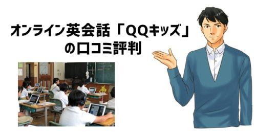 オンライン英会話「QQキッズ」の口コミ評判