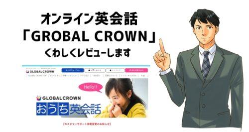 小学生向けオンライン英会話「GROBAL CROWN」口コミレビュー
