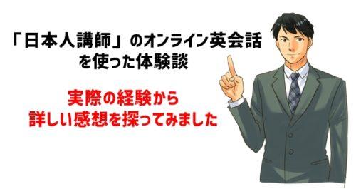 小学生に「日本人講師」のオンライン英会話を使った体験談