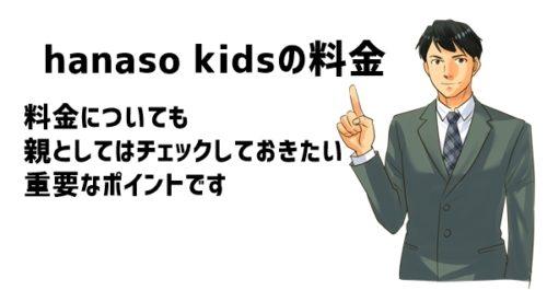 オンライン英会話「hanaso kids(ハナソキッズ)」の料金