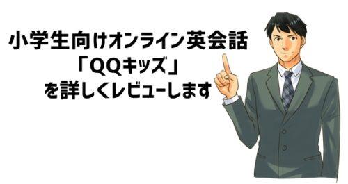 小学生向けオンライン英会話「QQキッズ」口コミレビュー