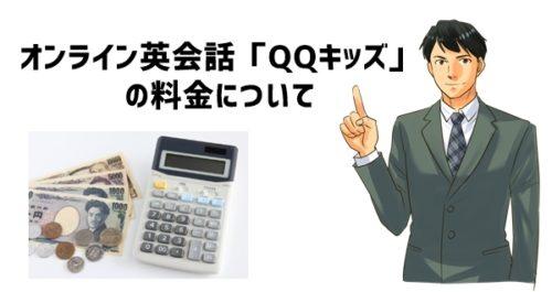 オンライン英会話「QQキッズ」の料金