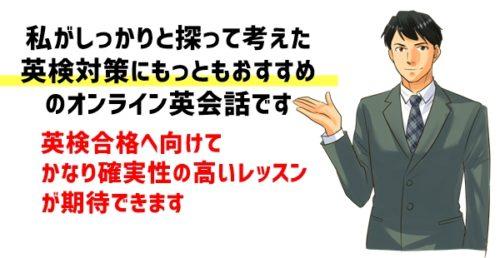 英検対策のできるおすすめオンライン英会話
