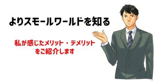 オンライン英会話「スモールワールド」のメリット・デメリット