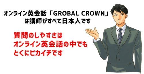 オンライン英会話「GROBAL CROWN」の講師