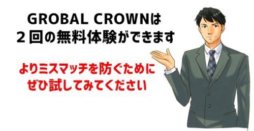 オンライン英会話「GROBAL CROWN」の無料体験