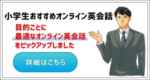 小学生おすすめオンライン英会話