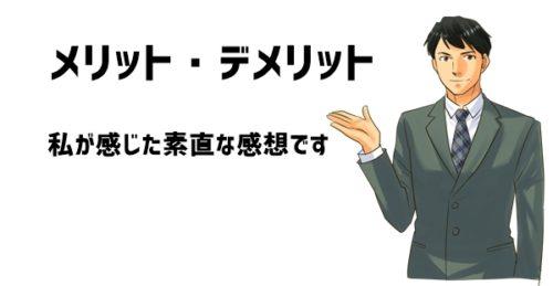 オンライン英会話「hanaso kids(ハナソキッズ)」のメリット・デメリット