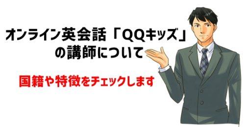 オンライン英会話「QQキッズ」の講師