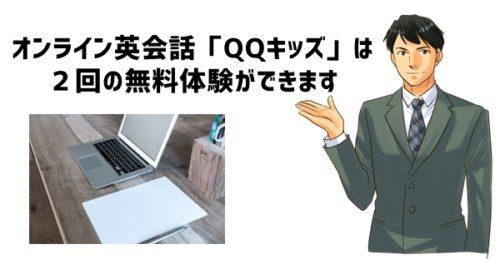 オンライン英会話「QQキッズ」の無料体験