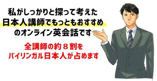 日本人講師でおすすめのオンライン英会話