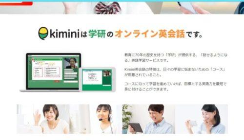 オンライン英会話「学研Kimini英会話」とは?