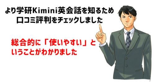 オンライン英会話「学研Kimini英会話」の口コミ評判