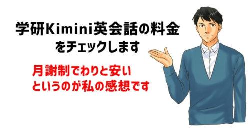 オンライン英会話「学研Kimini英会話」の料金