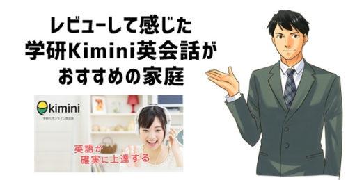 オンライン英会話「学研Kimini英会話」がおすすめの家庭