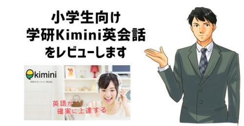 小学生向けオンライン英会話「学研Kimini英会話」口コミレビュー