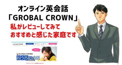 オンライン英会話「グローバルクラウン」がおすすめの家庭