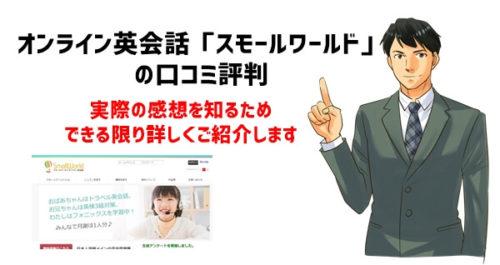 オンライン英会話「スモールワールド」の口コミ評判