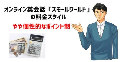 オンライン英会話「スモールワールド」の料金