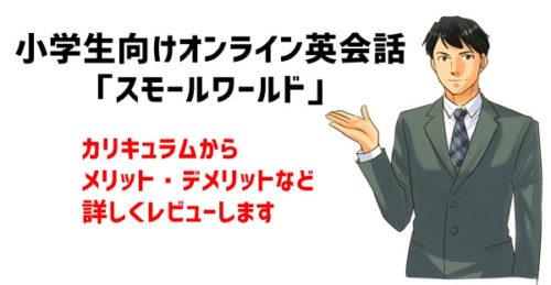 小学生向けオンライン英会話「スモールワールド」口コミレビュー