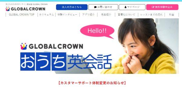 オンライン英会話「GROBAL CROWN」とは?
