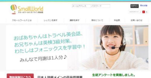 オンライン英会話「スモールワールド」がおすすめの家庭