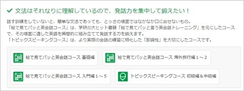 学研Kimini英会話のカリキュラム