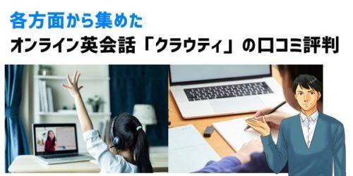 オンライン英会話「クラウティ」の口コミ評判