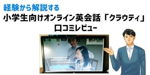 小学生向けオンライン英会話「クラウティ」口コミレビュー