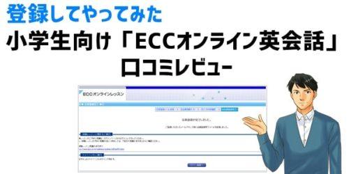 小学生向け「ECCオンライン英会話」口コミレビュー