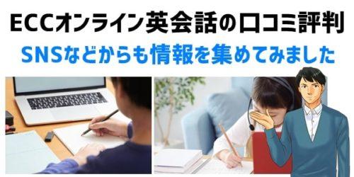ECCオンライン英会話の口コミ評判