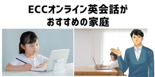 ECCオンライン英会話がおすすめの家庭