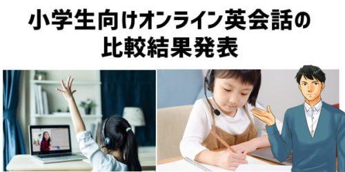 小学生向けオンライン英会話の比較結果発表