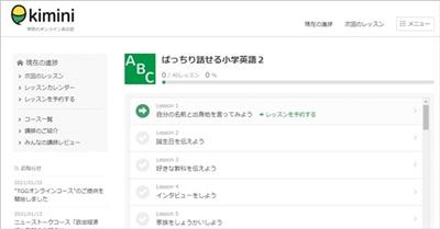 オンライン「学研Kimini英会話」