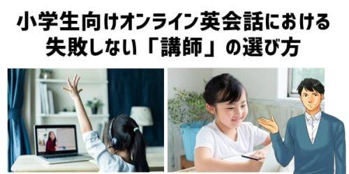 小学生向けオンライン英会話における「講師」の選び方