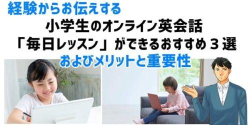 小学生のオンライン英会話「毎日レッスン」ができるおすすめ3選