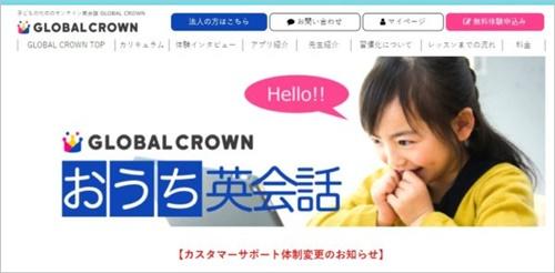 オンライン英会話「グローバルクラウン」