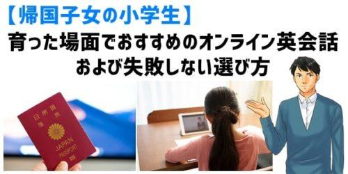 【帰国子女の小学生】育った場面でおすすめのオンライン英会話と失敗しない選び方