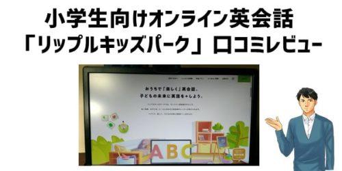 小学生向けオンライン英会話「リップルキッズパーク」口コミレビュー