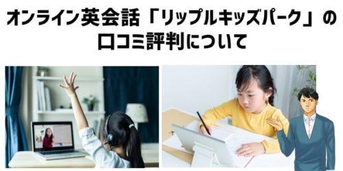 オンライン英会話「リップルキッズパーク」の口コミ評判