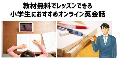 教材無料でレッスンできる小学生におすすめオンライン英会話