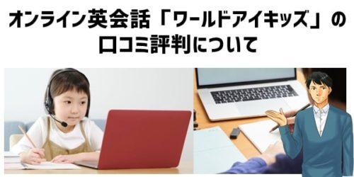 オンライン英会話「ワールドアイキッズ」の口コミ評判